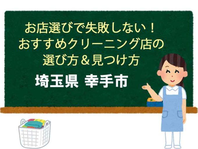 埼玉県幸手市、宅配クリーニング