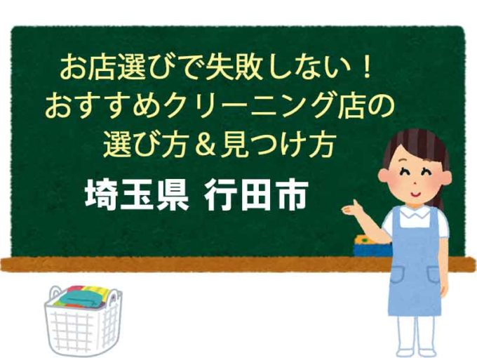 埼玉県行田市、宅配クリーニング