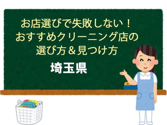 埼玉県、宅配クリーニング