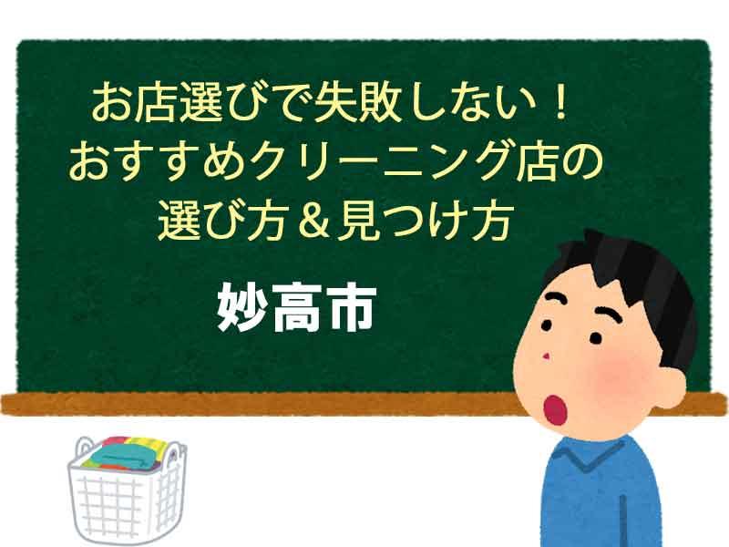 新潟県妙高市、宅配クリーニング