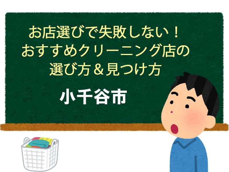 新潟県小千谷市、宅配クリーニング