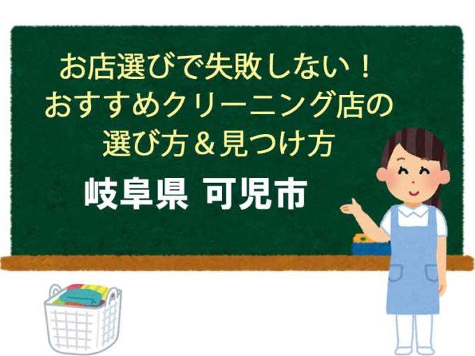 岐阜県可児市、宅配クリーニング