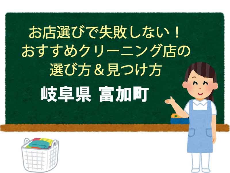 岐阜県富加町、宅配クリーニング