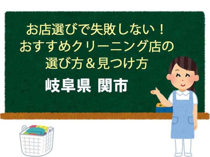 岐阜県関市、宅配クリーニング