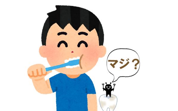 歯磨き嫌い、ムシバイ