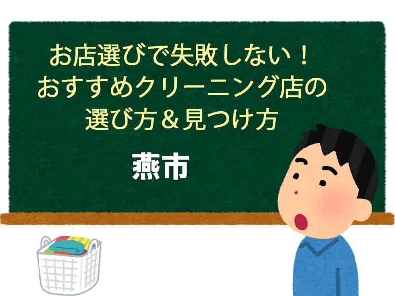 新潟県燕市、宅配クリーニング