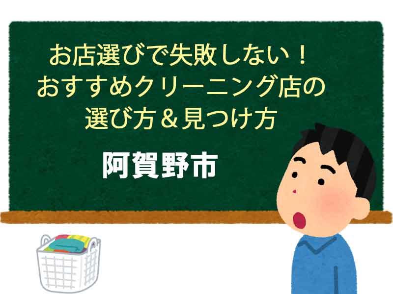 新潟県阿賀野市、宅配クリーニング