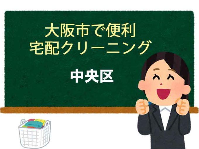 大阪市中央区、宅配クリーニング