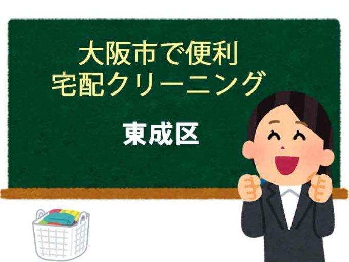 大阪市東成区、宅配クリーニング