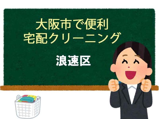 大阪市浪速区、宅配クリーニング