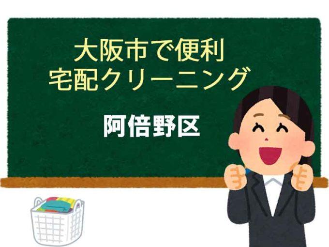 大阪市阿倍野区、宅配クリーニング