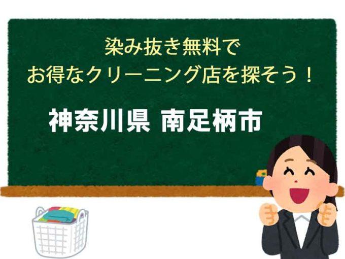 神奈川県南足柄市、宅配クリーニング
