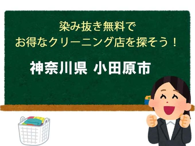 神奈川県小田原市、宅配クリーニング