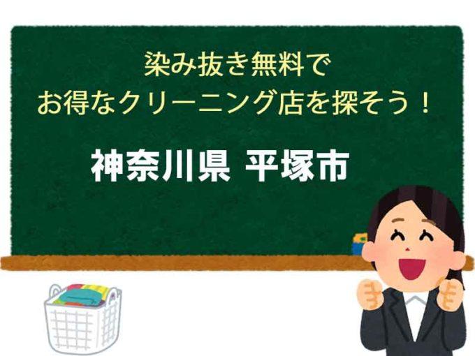 神奈川県平塚市、宅配クリーニング