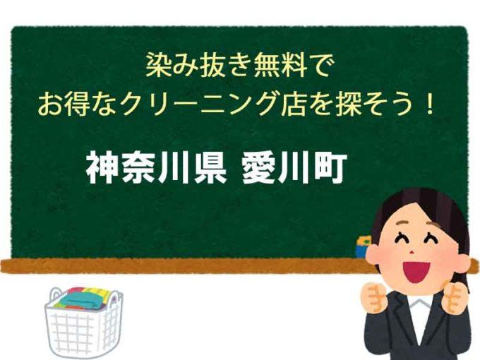 神奈川県愛川町、宅配クリーニング