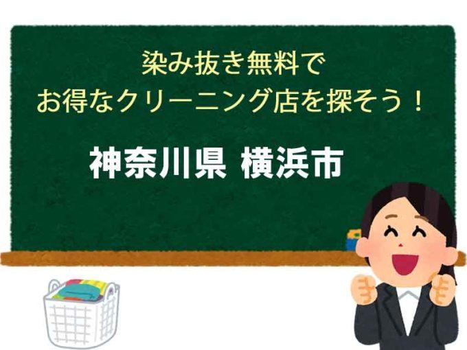 神奈川県横浜市、宅配クリーニング
