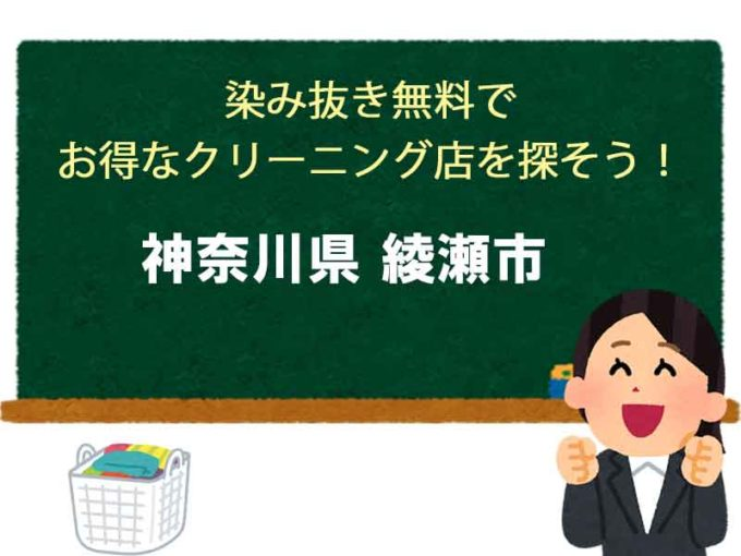 神奈川県綾瀬市、宅配クリーニング